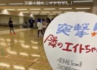 【動画】チーム8新メンバーたちのレッスン風景をレポート「突撃!隣のエイトちゃん」まとめ!