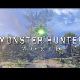 『オープンフィールド「モンスターハンターワールド」2018年初頭に発売決定!トレーラーも公開!』の画像