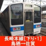 『長崎本線 車窓[下り・1]鳥栖→佐賀』の画像
