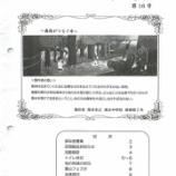 『山のトイレ協議会通信 No.16 2016.5.31』の画像