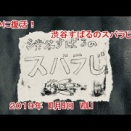 「渋谷すばるのスバラじ」!オオーw(*゚o゚*)w