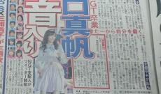 【速報】元NGT48 山口真帆の所属事務所が『研音』に決定!