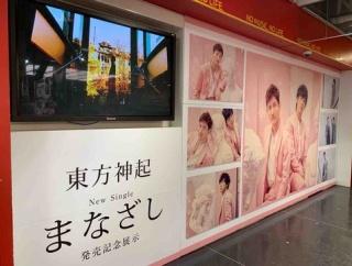 「まなざし」タワレコ渋谷大型パネル展示&タワレコ梅田特大パネル展示