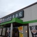 幸楽苑@台湾野菜まぜめん