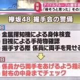 """『【欅坂46】『バイキング』で""""欅坂48""""と表記される・・・』の画像"""