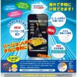 『【アプリ】スマートフォン用多点吊り計算アプリ「D・C吊る~ん」にワイヤーロープ形標示と安全荷重表機能が追加!【安全対策】【事故防止】』の画像