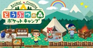 スマホ向け『どうぶつの森 ポケットキャンプ』が11月下旬配信決定!自由気ままな「キャンプ場生活」