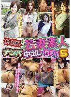 エロカワ若妻素人ナンパ中出しGET! 5