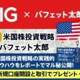 『【IG証券×バフェット太郎】バブルを逃すな!米国株投資戦略』の画像