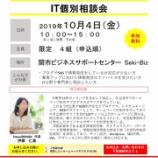 『\ブログやSNSを活用して集客アップ/残枠わずか!10/4(金)『IT個別相談会』開催』の画像