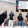 中国 「国家安全法」導入を決定!1984年中英共同声明に違反!香港の声は日本に届くか?