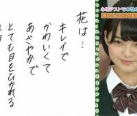 【欅坂46】長沢菜々香「みんなが可愛くてツライです」長沢菜々香が2週連続で泣いてしまうwwwww