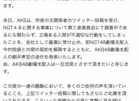 【速報】AKSが前NGT48支配人 今村悦朗との契約解除、AKB48支配人の細井孝宏の退任を発表