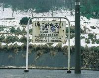 『レイルNo.92は芸備線と西武鉄道と熊本の電車』の画像