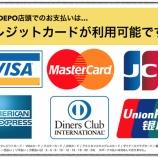 『店頭お支払いにクレジットカードが使えるようになりました!』の画像