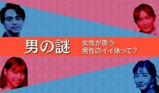 【悲報】西野七瀬さん「ポヨポヨした体型の男性はムリ」