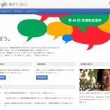 『衆議院選挙情報サイトをGoogleが開設しました』の画像