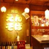 『【乃木坂46】朗報!!!遠藤さくらの実家『えんそば』ホームページが完成した模様wwwwww』の画像