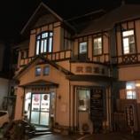 『【温泉巡り】No.125 駅前高等温泉 (大分県別府市)』の画像