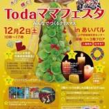 『働くママの祭典「Todaママフェスタ」明日12月2日あいパルで開催です!』の画像