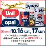 『秋のイベント第一弾 10月16日(土)、17日(日)UnilOpalイベント開催!』の画像