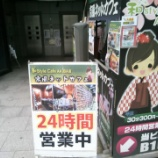 『秋葉原にある京風ネットカフェ「和style.cafe」を体験してきました!』の画像