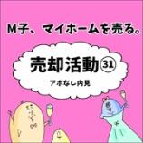 『M子マイホームを売る〜売却活動31アポなし内見 〜』の画像