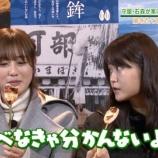『欅坂46の笹かまの食レポが酷すぎる!笑【欅って、書けない?】』の画像
