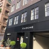 『CLOCHE(クロシェ)さんの「ペネロペお茶しながらとっかえひっかえ試着お茶会&未完成シェアオフィス見学会」に行ってきました!』の画像