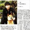 『杉田智和さんの愛犬ナオジ亡くなる』の画像