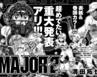 【?報】MAJOR 2nd、次号で重大発表!