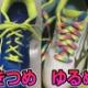 【ぐっちぃ超一押しの結び方】みなさんに最適な卓球シューズの靴紐の結び方!←長文です。きつめ派とゆるい派本当はどっちがいいの?