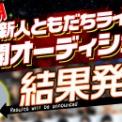 特別企画!! 新人ともだちライター公開オーディション!! 結果発表!!!