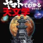 『宇宙戦艦ヤマト2199でわかる天文学』の画像
