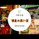 『中国・武漢にあるカレー店『頂屋』の思い出』の画像