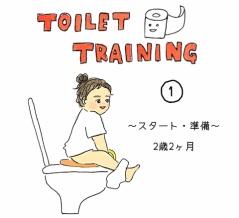 トイレトレーニング①