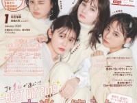 【日向坂46】小坂菜緒が、欅坂46の森田ひかるとST初共演!!Dマガでは見れないので、買うしかない!!