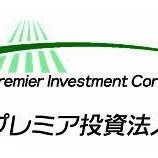 『プレミア投資法人(8956)-ブラックロック・ジャパン』の画像