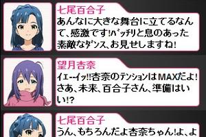 【グリマス】イベント「決行!プラチナスターライブ1st」乙女ストーム!ショートストーリーまとめ