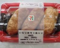 【朗報】セブンイレブンのいなり寿司、マジで神リニューアルwwwwwwwwwwwww