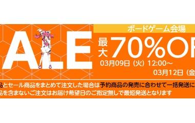『セール情報66:ホビステ通販サンキューセール2021(3月9日〜3月12日)』の画像