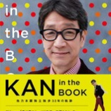 『Book Review:KAN「KAN in the BOOK 他力本願独立独歩33年の軌跡」』の画像
