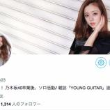 『【元乃木坂46】川村真洋 公式Twitter、Instagram、アメブロが開設!!!』の画像