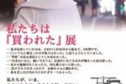 【パヨク】AKB48「仁藤萌乃」の姉が主催 「私たちは買われた展」 が開催される模様