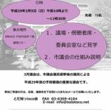 『「議場ってこんなところ!」戸田知っtoco会主催「戸田市議会見学」会が3月5日(日)に開催されます』の画像