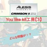 『You like kit工房【3】どんな問題が!?(4/7(水)追記)』の画像