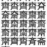 『【乃木坂46】ひどい・・・サイトウ違いだな・・・』の画像