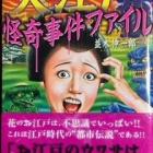 『7月9日放送「大江戸 怪奇事件ファイル」妖怪・ものの怪について』の画像