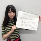 『【乃木坂46】北野日奈子の『お題』に答える来週のメンバーが・・・!!!【のぎおび⊿】』の画像