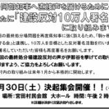 『宮田の環境を守る会通信 第6号発行』の画像